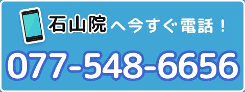 石山院への電話問合せはこちら